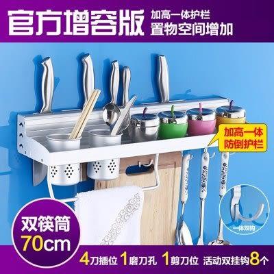 壁掛廚具收納置物架 可放刀 調味調料【增容版70雙筷筒 】【藍星居家】