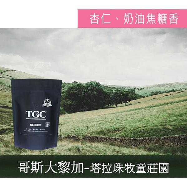 【TGC】哥斯大黎加-塔拉珠 牧童莊園精品咖啡豆 227g/包