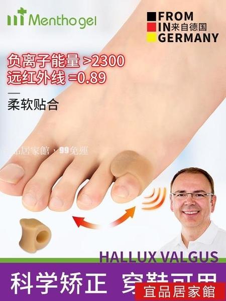 分趾器 德國小腳趾頭矯正器小拇指內外翻矯正器穿鞋重疊分趾器防磨保護套 99免運