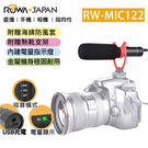 黑熊館 ROWA 樂華 RW-MIC122 指向性麥克風 手機 相機 平板 直播 通用 雙模式切換 婚攝 商攝