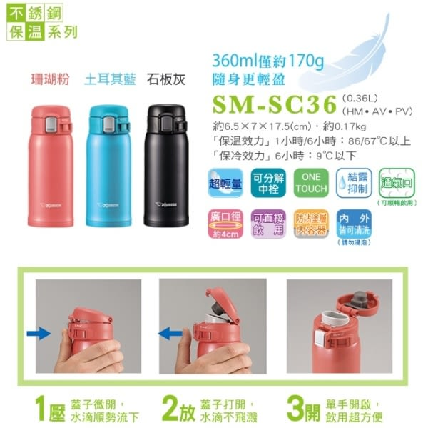 象印*0.36L*超輕量OneTouch不鏽鋼真空保溫杯(SM-SC36)