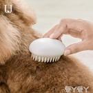擼貓神器 JordanJudy硅膠理毛梳寵物貓狗防滑按摩梳子擼貓神器除毛開結器 愛丫 免運