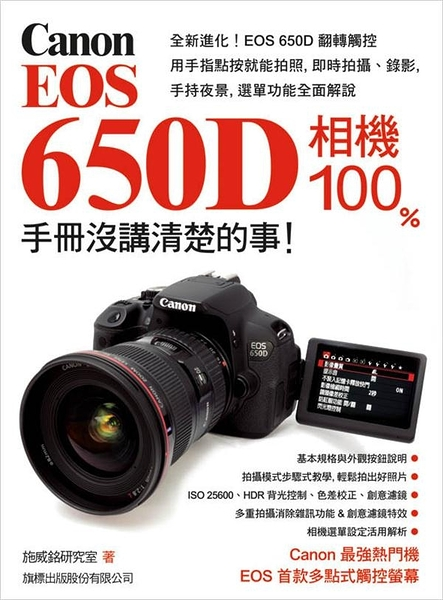 (二手書)Canon EOS 650D 相機 100% 手冊沒講清楚的事