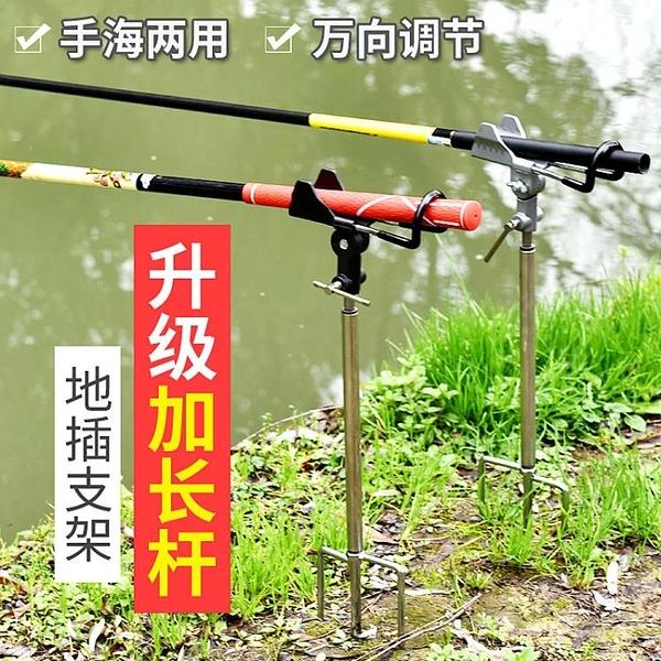 魚竿20新款全金屬釣魚炮臺支架手竿海竿兩用萬向長竿魚竿支架地插魚具 非凡小鋪