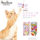 貓玩具 日本進口派滋露不規則跳動逗貓棒彈性鋼絲逗貓桿發聲昆蟲貓玩具 流行花園
