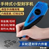 不銹鋼試塊電動刻字筆刻金屬雕刻筆刻字機小型手持式電刻筆打碼筆【創意新品】