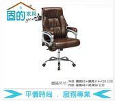 《固的家具GOOD》83-10-AB A1618辦公椅