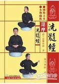 達摩洗髓經(附DVD)