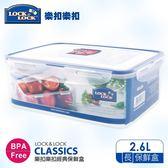 樂扣樂扣 CLASSICS系列保鮮盒 長方形2.6L