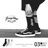 襪子 JerryShop【XHBB003】韓版箭頭斜紋中筒運動襪潮襪(2色) 素色 百搭 長襪 色襪 文青