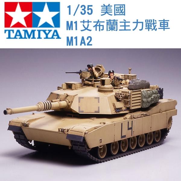 TAMIYA 田宮 1/35 模型 美國 M1 Abrams M1艾布蘭主力戰車 M1A2 35269