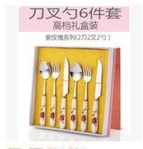 西餐餐具家用不銹鋼牛排刀叉六件套LY887『愛尚生活館』