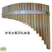 排笛 [網音樂城] 22孔 排簫 台製 珍琴 苦竹 22音 C G 台灣 生產 (贈 排笛袋)