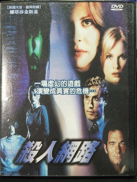 挖寶二手片-0B06-305-正版DVD-電影【殺人網路】-一場虛幻的遊戲演變成真實的危機(直購價)