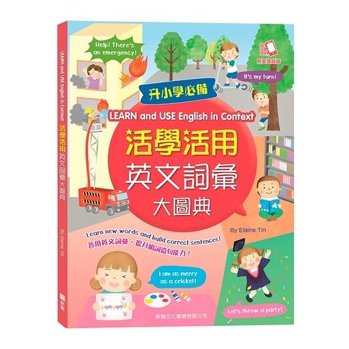 活學活用英文詞彙大圖典(LEARN and USE English in Context)