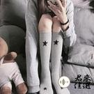 長襪子女中筒襪純棉秋冬小腿襪小星星高筒襪【君來佳選】