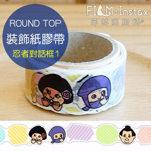 【菲林因斯特】日本進口 ROUND TOP masking 忍者對話框1 紙膠帶 // 忍者 相撲 文字框
