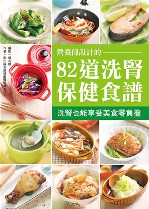 營養師設計的82道洗腎保健食譜:洗腎也能享受美食零負擔
