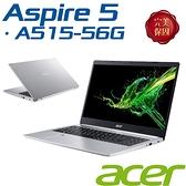 ACER Aspire 5 A515-56G-57HX 筆記型電腦 - 銀