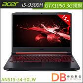 加碼贈★acer Nitro 5 AN515-54-50LW 15.6吋 i5-9300H 3G獨顯 FHD筆電(六期零利率)-送電競滑鼠+滑鼠墊