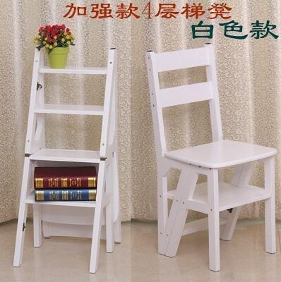 實木家用多功能折疊梯架創意樓梯椅梯凳室內多用單只價【加強款四層白色】