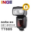 【24期0利率】GODOX 神牛 TT685-C 機頂閃光燈 開年公司貨 for Canon TT685C