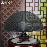 扇子 6寸黑色扇子摺扇中國風古典古風折疊小扇子女式摺扇工藝扇 全館滿額85折