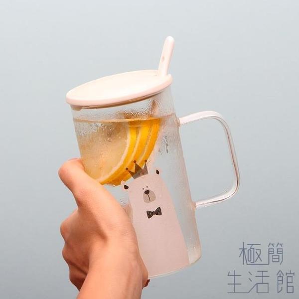 創意可愛大杯子吸管帶蓋勺大容量耐高溫玻璃杯【極簡生活】