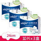 好自在 有機衛生棉純淨無香24cm 10片x3盒 - P&G寶僑旗艦店