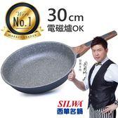 【西華SILWA】西華瑞士原礦不沾平底鍋30cm 電磁爐平底鍋推薦  BSW-BO30