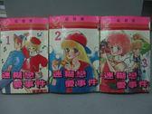 【書寶二手書T4/漫畫書_LBO】迷糊戀愛事件_1~3集合售