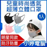 【3期零利率】全新 兒童時尚透氣超薄立體口罩 1入 過濾外在汙染 網紅同款 透氣 彈性高 舒適貼合