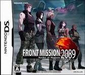 NDS 雷霆任務 2089 瘋狂的邊界 亞洲日文版