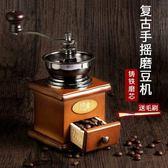 咖啡機 咖啡磨豆機手動咖啡機手搖電動研磨粉碎機手工研磨器沖咖啡壺  宜室家居