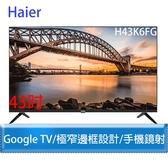 【限時折扣、新品上市,原廠貨】 海爾 Haier 43吋 FHD Android 9.0 液晶顯示器 H43K6FG