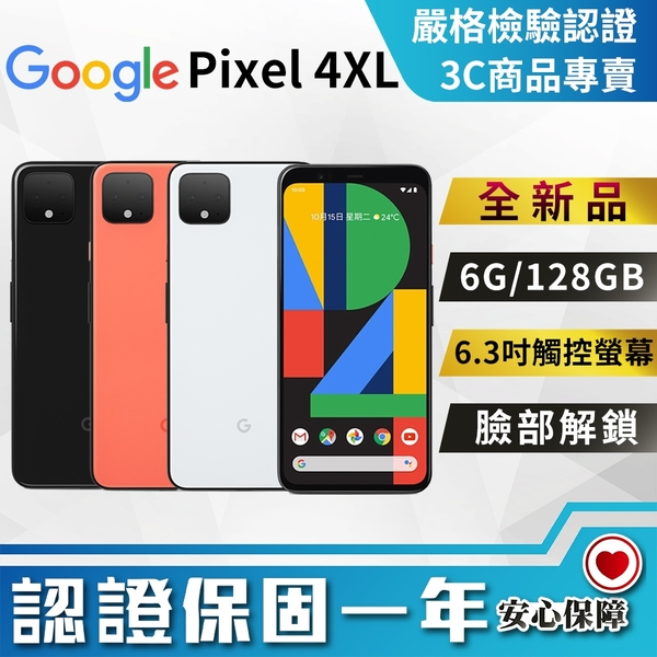 【創宇通訊│全新品】台灣公司貨 Google Pixel 4 XL 6+128GB 智慧手機 開發票