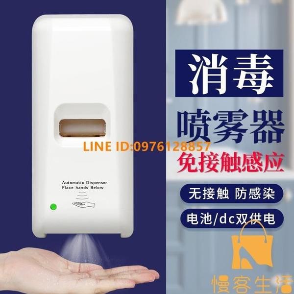 智能感應式酒精噴霧消毒機自動免洗手凝膠消毒器【慢客生活】