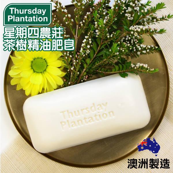 星期四農莊 茶樹香皂 125g 茶樹精油肥皂 澳洲 Thursday Plantation【YES 美妝】