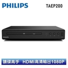 【免運費】 PHILIPS 飛利浦 USB / DVD 播放機/放映機 TAEP200 可讀USB