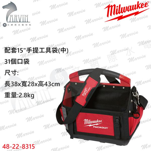 """美沃奇 Milwaukee 配套15""""手提工具袋(中) 48-22-8315"""