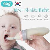 米糊勺奶瓶擠壓式嬰兒喂養勺子硅膠喂食器輔食工具寶寶餐具 新年交換禮物降價