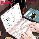 新ipad藍芽鍵盤保護套ipad6 pro9.7英寸蘋果air1/2平板電腦殼 雅楓居