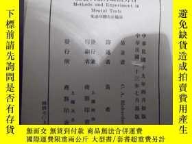 二手書博民逛書店罕見智力測驗方法與實驗16128 黃希聲譯 商務印書館 出版19