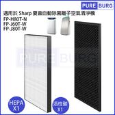 適用SHARP夏普FU-H80T-N FU-J80T-W FU-J60T-W空氣清淨機HEPA替換濾網芯+活性碳