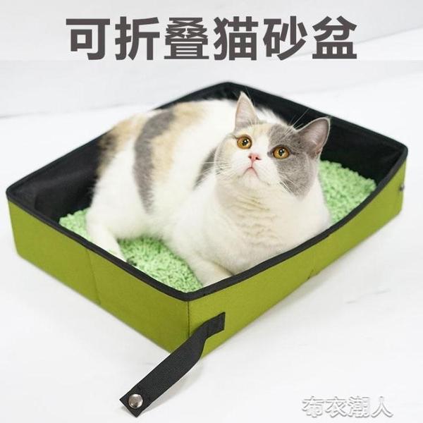 貓砂盆 攜貓砂盆大號貓廁所防外濺外出可折疊半封閉貓沙盆小號貓咪用品 布衣潮人YJT