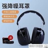 隔音耳罩 隔音耳罩靜音降噪專業睡眠防噪音睡覺學生工業防吵神器防噪耳機