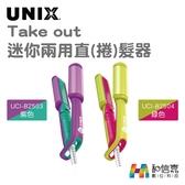 【和信嘉】UNIX Takeout 迷你兩用直捲髮器 UCI-B2503/B2504 電捲棒 離子夾 台灣聖脈公司貨 原廠保固