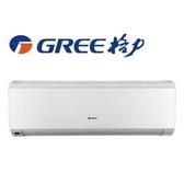 留言折扣享優惠GREEN格力5-7坪1級能效R410晶鑽型變頻冷專分離式GSDR-80CO/GSDR-80CI(含基本安裝)