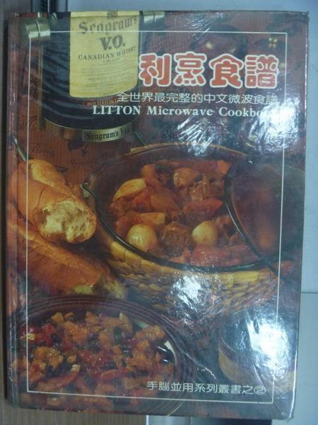 【書寶二手書T9/餐飲_PNA】利烹食譜-世界最完整的中文微波食譜