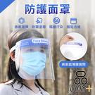 「指定超商299免運」防疫面罩 成人面罩 防飛沫面罩 透明面罩 隔離面罩 全臉防護【F0521】